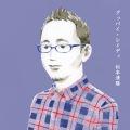 グッバイ・レイディ(24bit/96kHz)