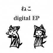 ねこ(digital EP)