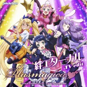 TVアニメ「SHOW BY ROCK!!#」プラズマジカ double A-side挿入歌「絆エターナル <TV edit>」