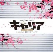 フジテレビ系ドラマ「キャリア〜掟破りの警察署長〜」オリジナルサウンドトラック