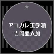 アコガレ玉手箱(24bit/48kHz)