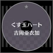 くす玉ハート(24bit/48kHz)