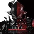 FINAL FANTASY XIV Duality 〜 Arrangement Album 〜(24bit/96kHz)