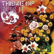 Theme Of 華風月 (Remaster)