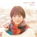 小倉 唯&久保ユリカがカバーの「My Girl」女性声優シリーズ最新号4月26日に発売