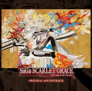 サガ スカーレット グレイス オリジナル・サウンドトラック(24bit/48kHz)
