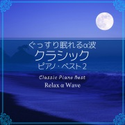 ぐっすり眠れるα波 ~ クラシック ピアノ・ベスト2