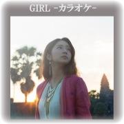 GIRL -カラオケ音源-