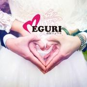MEGURI愛