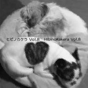 ヒビノカケラ Vol.8