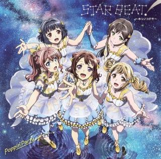 バンドリ!「STAR BEAT!〜ホシノコドウ〜」