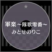 軍楽〜隊歌零番〜