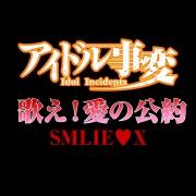歌え!愛の公約(TVSize)(TVアニメ「アイドル事変」オープニングテーマ)