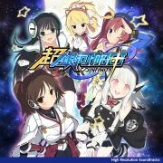 High Resolution Soundtracks 超銀河船団∞INFINITY