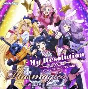 TVアニメ「SHOW BY ROCK!!#」プラズマジカ 挿入歌「My Resolution〜未来への絆〜(プラズマジカver./TV edit.)」