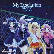 TVアニメ「SHOW BY ROCK!!#」プラズマジカ 挿入歌「My Resolution〜未来への絆〜C/W 流星ドリームライン ballade version」