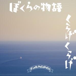 ぼくらの物語 / くらげくらげ(24bit/48kHz)