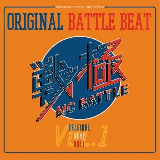 戦極MC BATTLE - ORIGINAL BATTLE BEAT VOL.1