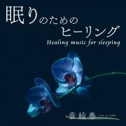 眠りのためのヒーリング -Healing music for sleeping-