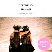 週末ハワイ(Nostalgic Hawaii Trip - おうちリゾートBGM2)