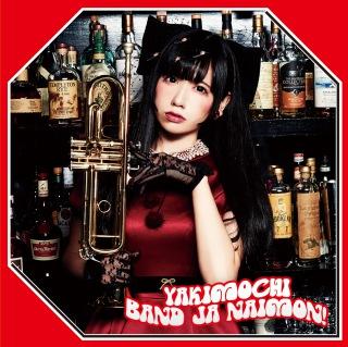YAKIMOCHI【お年玉盤A】