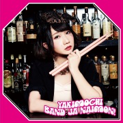 YAKIMOCHI【お年玉盤C】