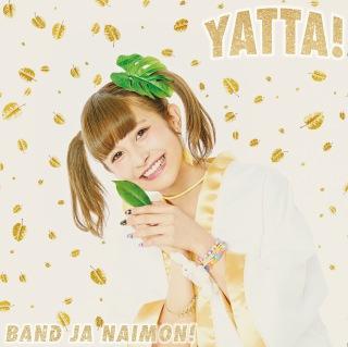 YATTA!【お年玉盤B】