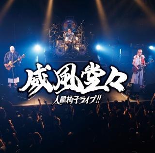 威風堂々〜人間椅子ライブ!!