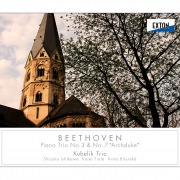 ベートーヴェン: ピアノ三重奏曲 第 3番 & 第 7番 「大公」