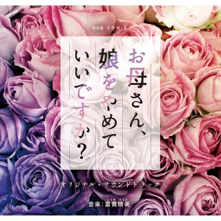 NHKドラマ10 「お母さん、娘をやめていいですか?」オリジナル・サウンドトラック (PCM 48kHz/24bit)