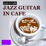 ジャズ イン カフェ ビーズと腕輪