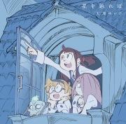 TVアニメ「リトルウィッチアカデミア」エンディングテーマ「星を辿れば」