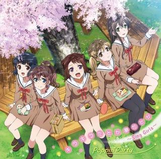 TVアニメ「BanG Dream!」ED主題歌「キラキラだとか夢だとか 〜Sing Girls〜」