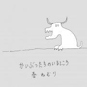 怪物(沈黙を語る人 remix) (feat. レイト)