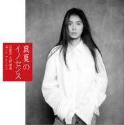 真夏のイノセンス 作詞家・売野雅勇Hits Covers