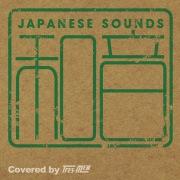 和音 COVERED by tres-men