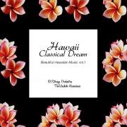 ハワイ・クラシカル・ドリーム - Beautiful Hawaiian Music vol.1