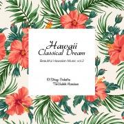 ハワイ・クラシカル・ドリーム - Beautiful Hawaiian Music vol.2
