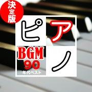 90年代JPOPヒット曲 ピアノ演奏