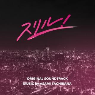 NHK 総合・BSプレミアム 連動ドラマ 「スリル! 〜赤の章・黒の章〜」オリジナル・サウンドトラック (PCM 48kHz/24bit)