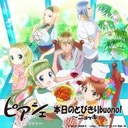 TVアニメ「ピアシェ」第六話ED主題歌「本日のとびきりBuono!〜ニョッキ〜」