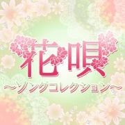 花唄 〜ソングコレクション〜