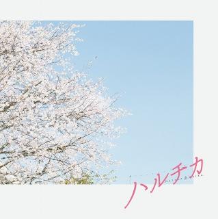 映画「ハルチカ」オリジナル・サウンドトラック