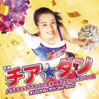「チア☆ダン~女子高生がチアダンスで全米制覇しちゃったホントの話~」オリジナル・サウンドトラック