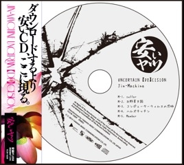 UNCERTAIN【DE】CISION-安いヤツ-