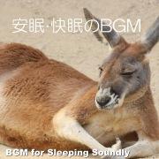 安眠快眠のBGM
