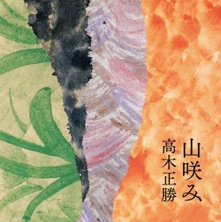 山咲み(24bit/96kHz)
