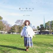 遠い空から ーLove,Love Love Song-