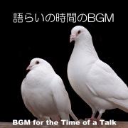 語らいの時間のBGM