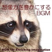 想像力を豊かにするBGM